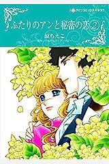 ふたりのアンと秘密の恋 2 (ハーレクインコミックス) Kindle版