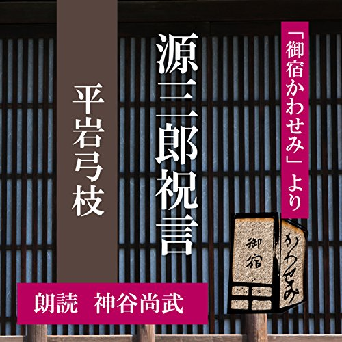 『源三郎祝言 (御宿かわせみより)』のカバーアート
