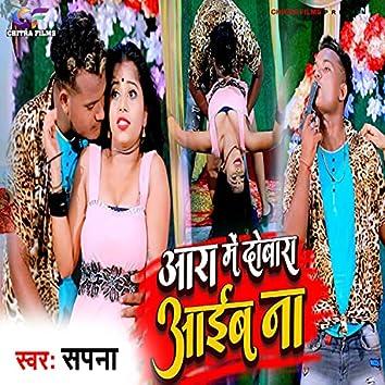 Aara Me Dobara Aaibu Na (Bhojpuri)