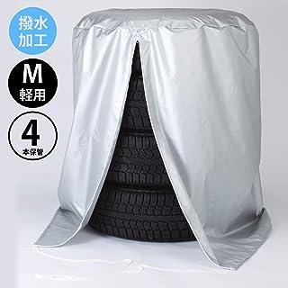 アストロ タイヤカバー Mサイズ(約直径65×高さ90cm) 4本収納 シルバー 撥水加工 防塵 劣化防止 190-04