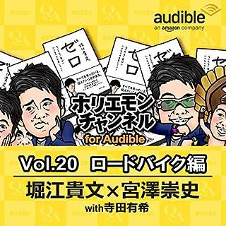 『ホリエモンチャンネル for Audible-ロードバイク編-』のカバーアート