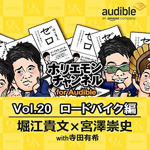 ホリエモンチャンネル for Audible-ロードバイク編- | 堀江 貴文