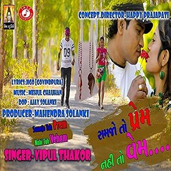 Samajo Toh Prem Nahi Toh Veham - Single