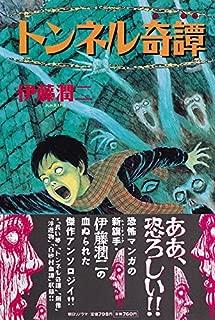 トンネル奇譚 (眠れぬ夜の奇妙な話コミックス)