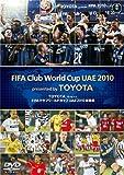 TOYOTA プレゼンツ FIFAクラブワールドカップ UAE 2010 総集編 [DVD]