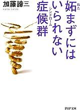 表紙: 妬(ねた)まずにはいられない症候群(シンドローム)   加藤 諦三