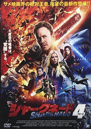 シャークネード4 [DVD]