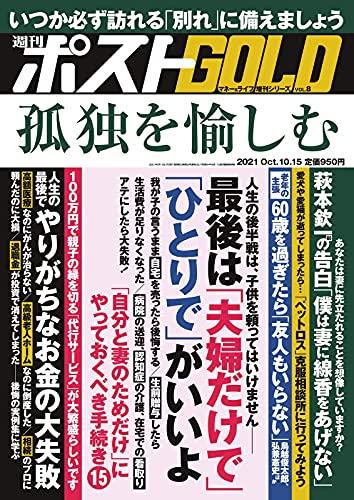 週刊ポストGOLD 孤独を愉しむ 2021年 10/15 号 [雑誌]