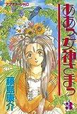 ああっ女神さまっ(3) (アフタヌーンコミックス)