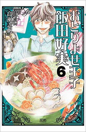おとりよせ王子 飯田好実 6 (ゼノンコミックス)の詳細を見る