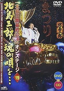 「北島三郎最終公演」オンステージ19 北島三郎、魂の唄を・・・ [DVD]...
