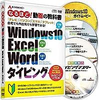 タイピング ソフト タッチタイピング タイピング練習 エクセル ワード ウィンドウズ10 オフィス なるほど!動画の教科書 Windows10・Excel・Word+タイピング 4枚組