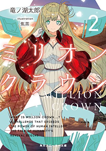 ミリオン・クラウン2 (角川スニーカー文庫)