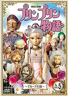 連続人形劇 プリンプリン物語 デルーデル編 vol.5 新価格版 [DVD]