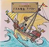 ドリトル先生アフリカへ (スーパーワイド絵本―チャイルド世界名作館)