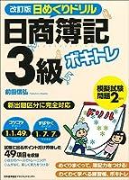 改訂版 ボキトレ 日めくりドリル 日商簿記3級