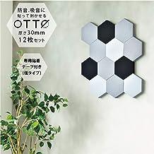 OTTO 吸音材 防音材 六角形 おしゃれ 12枚セット・貼って剥がせるテープ付き(シルバーグレー(テープ強))