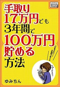 [ゆみちん]の手取り17万円でも3年間で100万円貯める方法 「お金がない!」を節約で変える impress QuickBooks