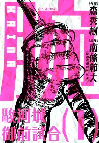 腕KAINA~駿河城御前試合~(1)