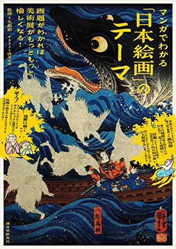 マンガでわかる「日本絵画」のテーマ: 画題がわかれば美術展がもっともっと愉しくなる!