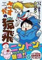 さすがの猿飛 (2) 【肉丸ファミリー編】 (ヒーローズコミックス)