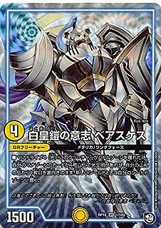 デュエルマスターズ DMRP10 1/103 白皇鎧の意志 ベアスケス (VR ベリーレア) 青きC.A.P.と漆黒の大卍罪 (DMRP-10)