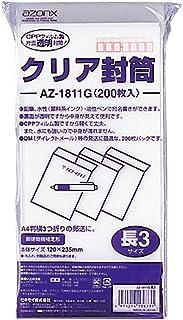 セキセイ アゾン クリア封筒 長3 200枚パック AZ-1811G-00