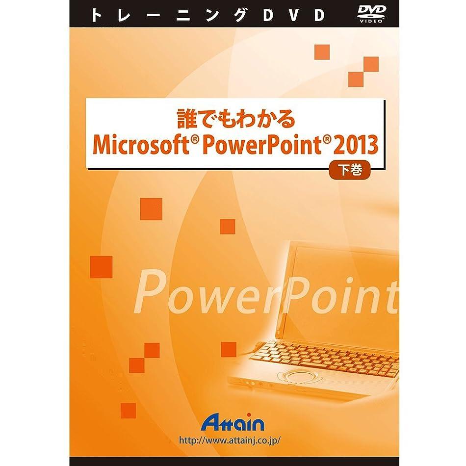 シンプルな人形メロディアス誰でもわかるMicrosoft PowerPoint 2013 下巻