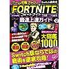 ゲーム攻略ブック vol.4 (三才ムック)