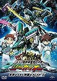 劇場版『新幹線変形ロボ シンカリオン 未来からきた神速のALFA-X』<DVD>[DVD]