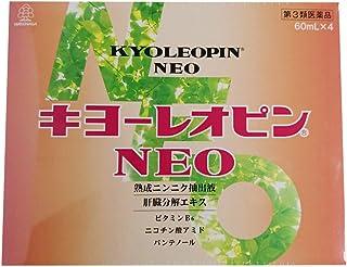 【第3類医薬品】キヨーレオピンネオ 60mL×4