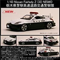 予約【RAI'S・レイズ】1/43日産 フェアレディZ(Z33) Ver.NISMO2007 栃木県警察高速道路交通警察隊H74307034月予定100406