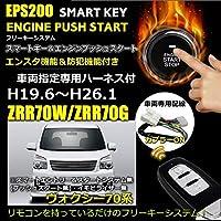 ZRR70系 ノア70系 スマートキー エンジンスタ―ター プッシュスタートキット リモコン付き 専用ハーネス カプラオンタイプ 日本語説明書付き 電話サポートあり