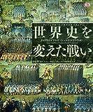 [ヴィジュアル・エンサイクロペディア]世界史を変えた戦い
