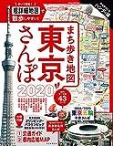 まち歩き地図 東京さんぽ 2020