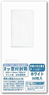 菅公工業 二ツ窓付封筒 ホワイト 50枚 シ887