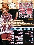 いますぐ弾きたい!ピアノで定番ソングス【2011年秋号】 (シンコー・ミュージックMOOK)
