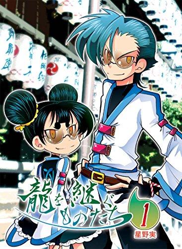 ryuuwotugumonotati1 (poppokokko) (Japanese Edition)