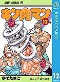 キン肉マン 12 (ジャンプコミックスDIGITAL)