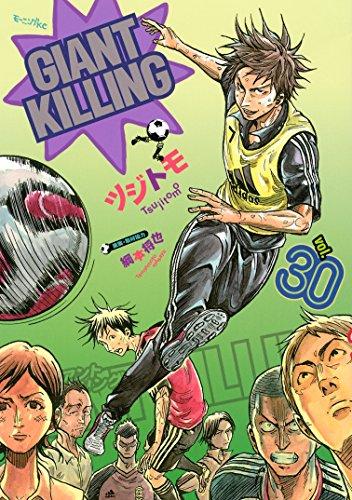 GIANT KILLING(30) (モーニングコミックス)