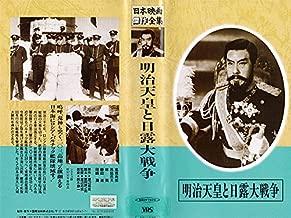 明治天皇と日露大戦争[VHS]