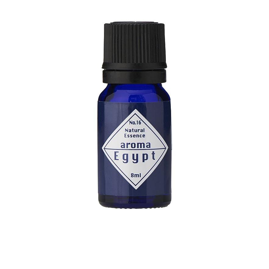 シャイニング器官山岳ブルーラベル アロマエッセンス8ml エジプト(アロマオイル 調合香料 芳香用)