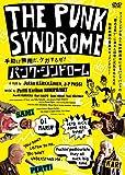 パンク・シンドローム[DVD]
