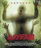 ムカデ人間[Blu-ray/ブルーレイ]