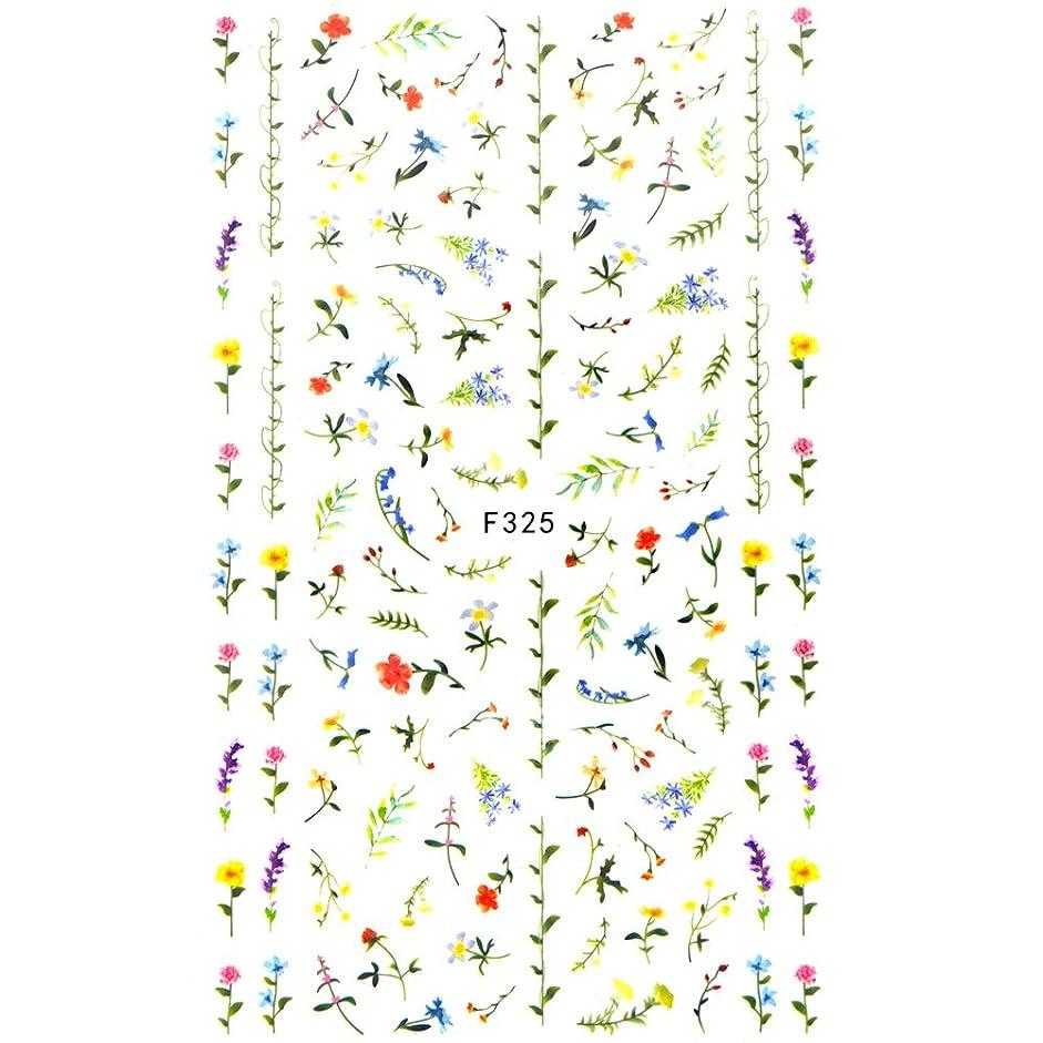 グリル接ぎ木ロッジ【F325】 一輪花シール 花 フラワー ボタニカル 一輪花 花 花束 花畑 ネイルシール