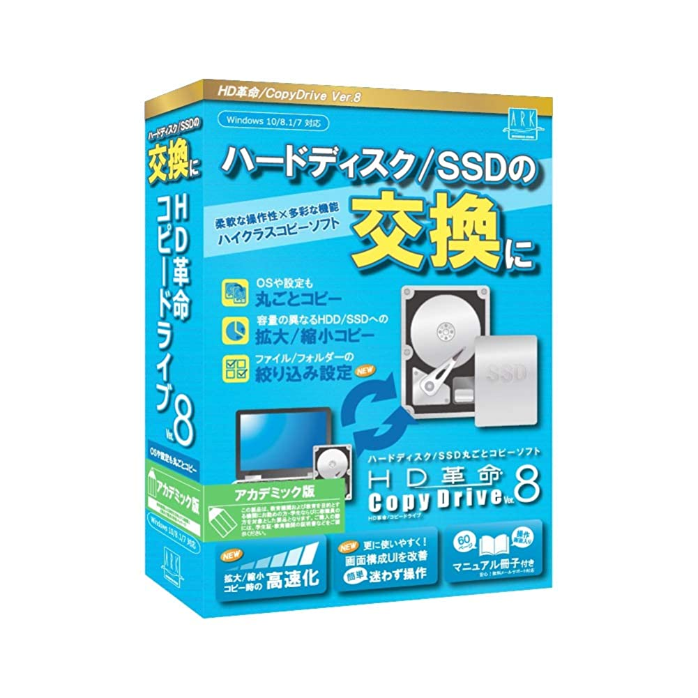 ベッドベアリングサークル好戦的な【最新版】HD革命/CopyDrive_Ver.8_アカデミック版 ハードディスク SSD 入れ替え 交換 まるごとコピーソフト コピードライブ