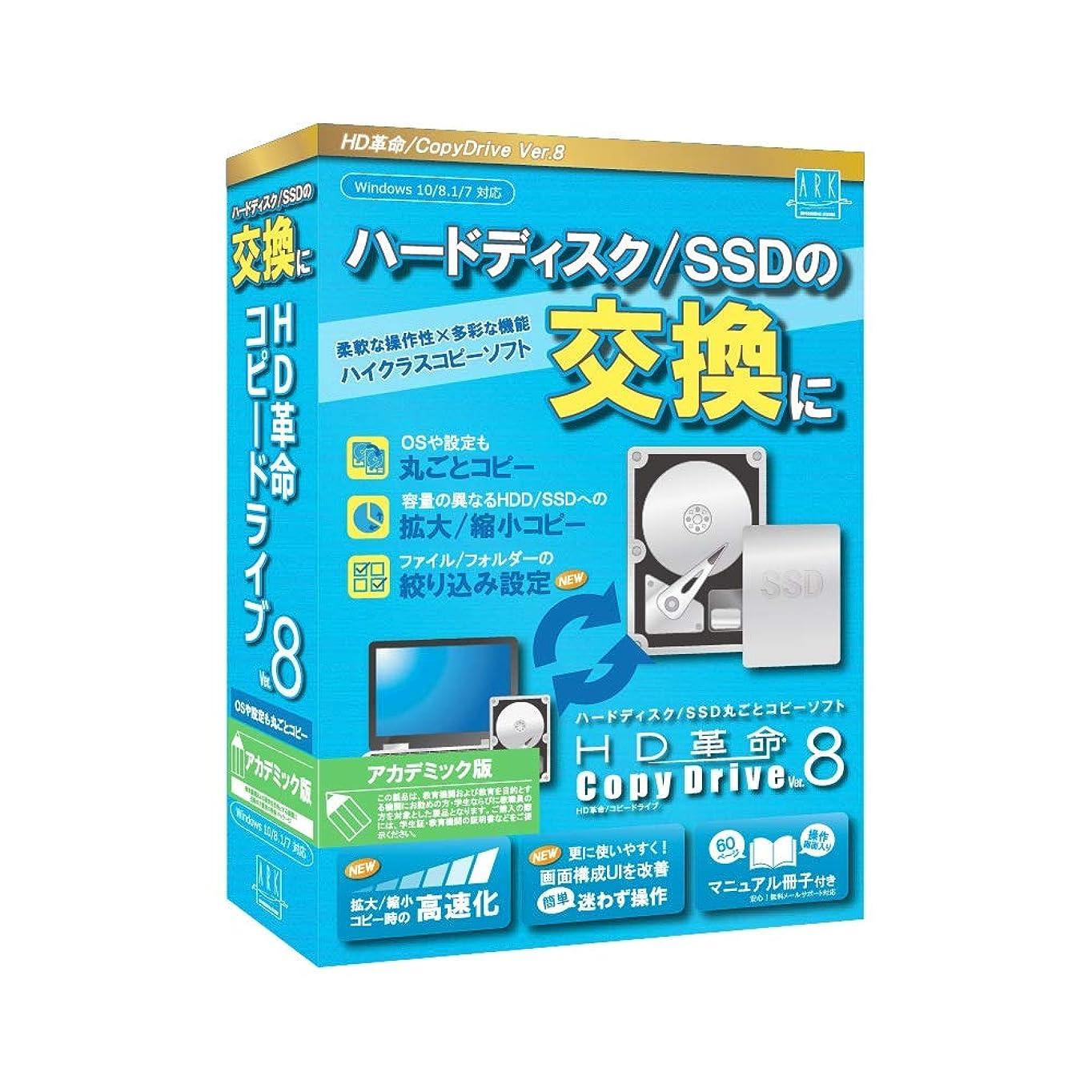 危険を冒します緊張するフリッパー【最新版】HD革命/CopyDrive_Ver.8_アカデミック版 ハードディスク SSD 入れ替え 交換 まるごとコピーソフト コピードライブ