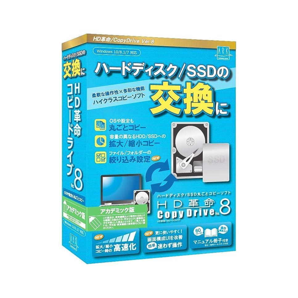 派生する妻原子炉【最新版】HD革命/CopyDrive_Ver.8_アカデミック版 ハードディスク SSD 入れ替え 交換 まるごとコピーソフト コピードライブ