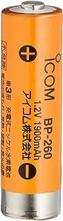 アイコム 充電式電池(ニッケル水素) 1.2V 1900mAh BP-260
