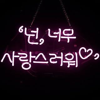 ハングルネオンサイン 사랑해 NEON SIGN 넌,너무 사랑스러워 スタジオ ホーム バー カフェ クラブ 喫茶店 韓国語 インテリア 装飾用 ピンク ネオン管 ライト 広告用看板 (사랑해2)